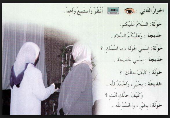 Bahasa Arab Lintas Minat